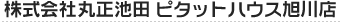 株式会社丸正池田 ピタットハウス旭川店